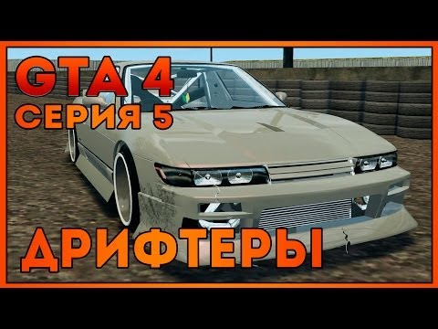 Let's Play GTA 4 | #5 | Дрифтеры