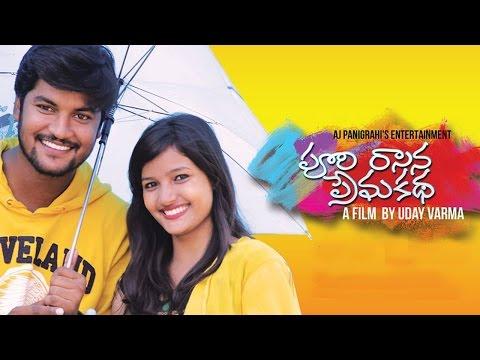 Puri Rasina Premakatha || Telugu Short Film