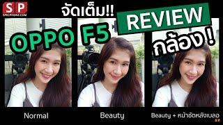 Video [Review] จัดเต็มกล้องหน้า-หลัง OPPO F5 เทียบรูปต่อรูปให้ดูเลย!! MP3, 3GP, MP4, WEBM, AVI, FLV Februari 2018
