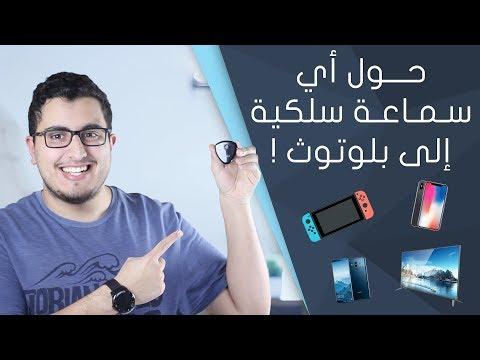 العرب اليوم - قطعة بلوتوث صغيرة تستقبل الصوت لاسلكيًا