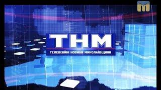 Video Телевізійні новини Миколаївщини – 20.11.2017 MP3, 3GP, MP4, WEBM, AVI, FLV November 2017