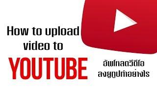 การอัพโหลดวีดีโอขึ้น youtube