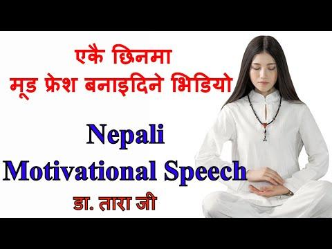 """(""""भाग्यमा लेखेको कुरा"""" एकै छिनमा मूड फ्रेश बनाइदिने Nepali Motivational Video/Speech By Dr. Tara Jii - Duration: 11 minutes.)"""