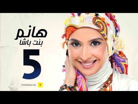 مسلسل هانم بنت باشا # بطولة حنان ترك - الحلقة الخامسة - Hanm Bent Basha Series Episode 05