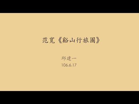 20170617高雄市立圖書館岡山講堂—邱建一:范寬《谿山行旅圖》