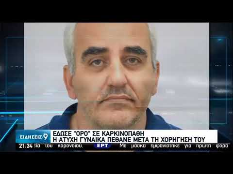 Εξαπάτηση Κυπρίων από τον ψευτογιατρό – Νέες αποκαλύψεις   03/07/20   ΕΡΤ