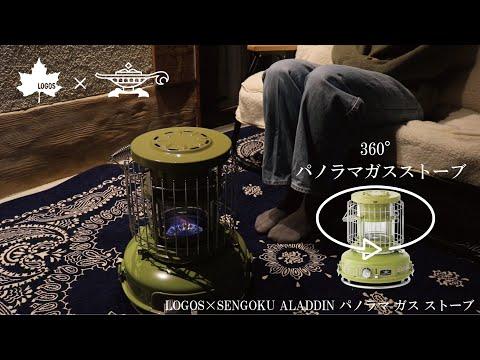 【商品紹介】LOGOS×SENGOKU ALADDIN パノラマ ガス ストーブ