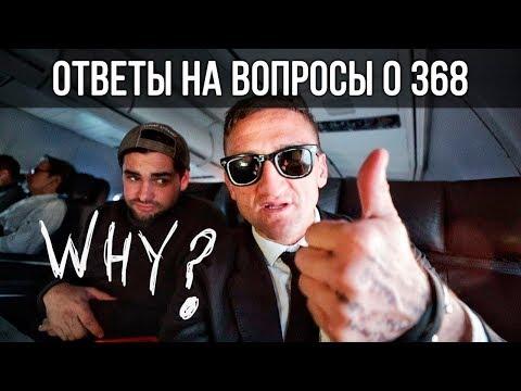 Ответы на вопросы о проекте 368 // Кейси Найстат Casey Neistat на русском (видео)