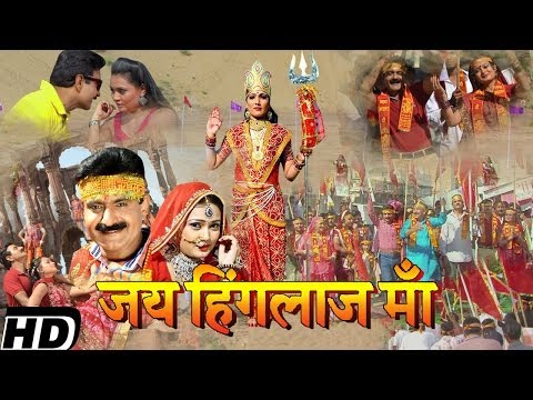 """Jai Hinglaj Maa"" Official Theatrical Trailer 