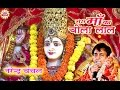 Maa Tujh Me Sai | Narendra Chanchal | Full Video | New Released | Navratri Special Bhajans