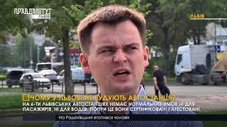 Випуск новин на ПравдаТУТ Львів 15.08.2018