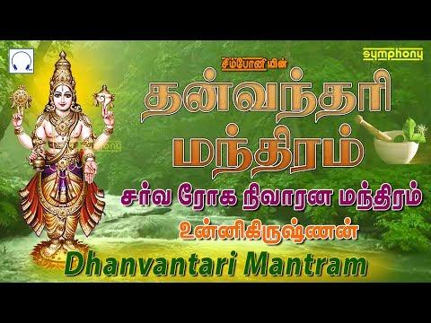 அனைத்து வியாதிகளை விரட்டியடிக்க நாள்முழுவதும் கேட்க வேண்டிய தன்வந்தரி மந்திரம் | Dhanvantari Mantra