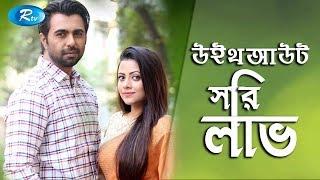 Without Sorry Love | Apurba | Azmeri Asha | Single Drama | Rtv
