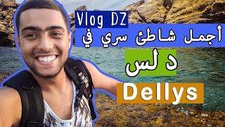 Video VLOG Algerie /إكتشف سحر الجزائر من ولاية بومرداس/ دلس MP3, 3GP, MP4, WEBM, AVI, FLV Januari 2019