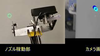 芝浦工大と西武建設、ドローン用自動追従ノズル開発 補修材を安定噴射(動画あり)