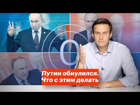 Обнуление Путина и что с этим делать