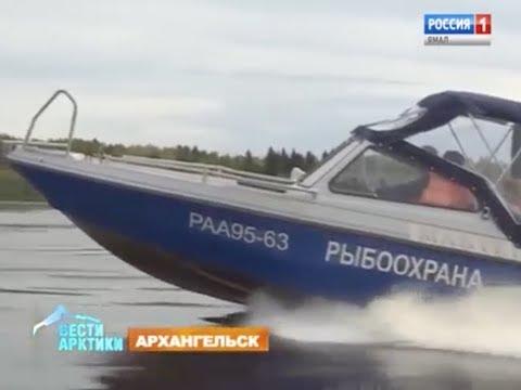На реки Архангельской области в поисках нарушителей вышли инспекторы Рыбоохраны