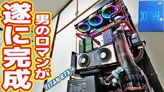 【男のロマン】XEONとTITAN RTX搭載「自作水冷PC」が遂に完成!【XEON W-3175X】