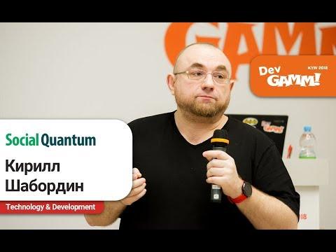 Кирилл Шабордин (Social Quantum) - Lua. Блеск и нищета игрового скриптинга
