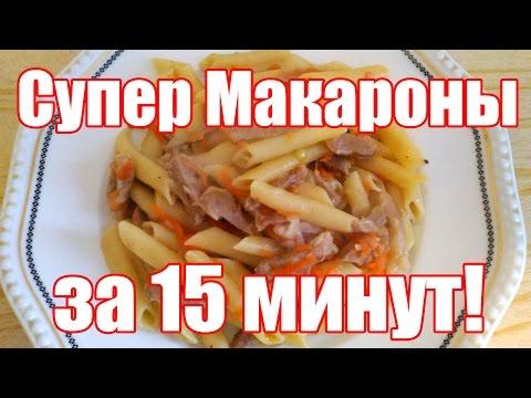 Макароны на ужин быстро и вкусно рецепты с фото пошагово