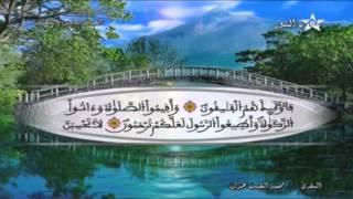 المصحف المرتل الحزب 36 للمقرئ محمد الطيب حمدان HD