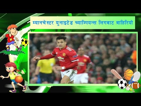 (Vision Sports | 14 March 2018 | Vision Nepal Television - Duration: 10 minutes.)