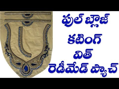 Video Full blouse cutting with ready made patch # Telugu tailoring tutorials part  207 download in MP3, 3GP, MP4, WEBM, AVI, FLV January 2017