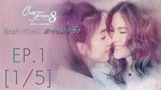 Video Club Friday The Series 8 รักแท้...มีหรือไม่มีจริง ตอนรักแท้หรือแค่...ความหวัง EP.1 [1/5] MP3, 3GP, MP4, WEBM, AVI, FLV Desember 2018