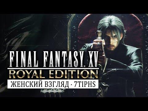 Final Fantasy XV • PC | Подробный ПЕРВЫЙ ВЗГЛЯД • 1 глава игры