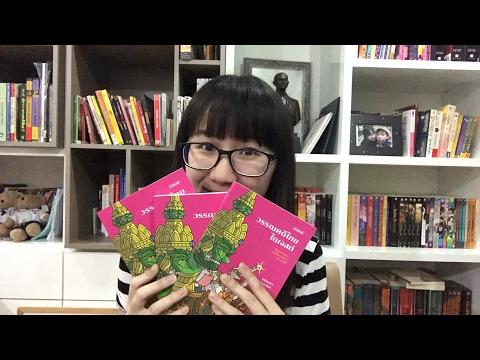 แจก! หนังสือ วรรณคดีไทยไดเจสต์