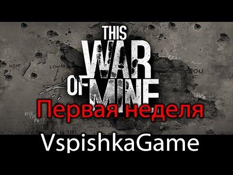 This WAR of MINE - 1 - Первая неделя - VspishkaGame
