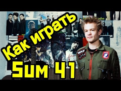 Как Играть Sum 41 - The Jester guitar lesson