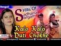 Kalo Kalo Duti Chokhe | Bengali Film Songs