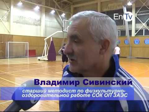 В Энергодаре стартовал 20-й чемпионат Запорожской АЭС по общим видам спорта