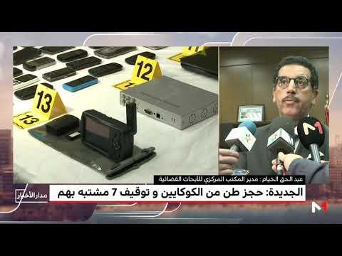 تصريح عبد الحق الخيام حول عملية حجز طن من الكوكايين بالجديدة