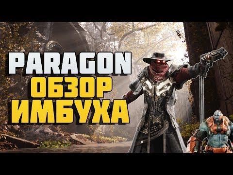Paragon. Обзор от Имбахантера