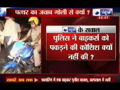 Video India News: Police fires at bikers in Delhi, one killed download in MP3, 3GP, MP4, WEBM, AVI, FLV January 2017