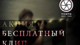 Акция бесплатный клип от VIENTO VIDEO