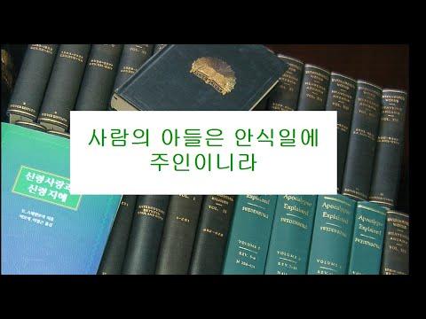 마태복음영해설교12장4-8