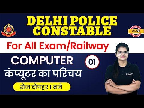 #Exampur | DELHI POLICE CONSTABLE || Computer || By Preeti Ma'am || Class 01 || कंप्यूटर का परिचय