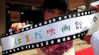 【映画館の無い町に映画館を】島根県浜田市に1日だけ映画館がやってきた(ドキュメンタリー)