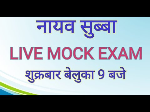 (GK Live Exam For all Competitions | loksewa preparation - Duration: 1 hour, 11 minutes.)