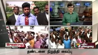 Validation of surety for bail  is the responsibility of the trial court says ADMK Lawyer