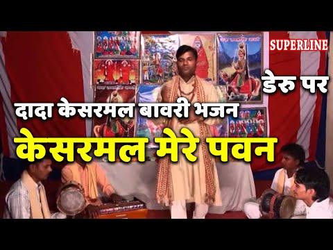Video kesarmal bawri bhajan  kesarmal mere pawan download in MP3, 3GP, MP4, WEBM, AVI, FLV January 2017