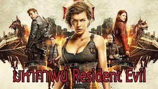 มหากาพย์ - Resident Evil