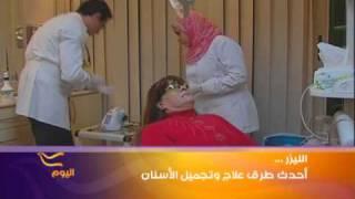أشعة الليزر...أحدث طرق علاج وتجميل الأسنان
