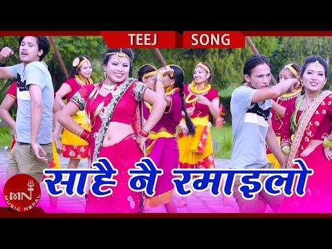 (New Teej Song 2075/20185   Sarainai Ramailo - Narayan Paudel & Sabita Dhungana Ft. Suman &  Barsha - Duration: 7 minutes, 46 seconds.)