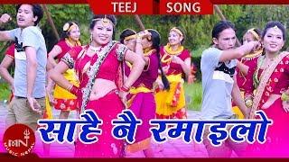 Sarainai Ramailo - Narayan Paudel & Sabita Dhungana