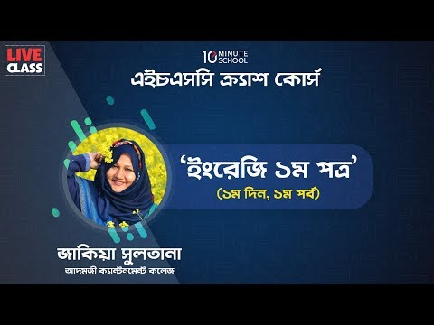 Video English 1st Paper (1) | Adamjee College | Zakia Miss | HSC Special LIVE | 10 Minute School download in MP3, 3GP, MP4, WEBM, AVI, FLV January 2017
