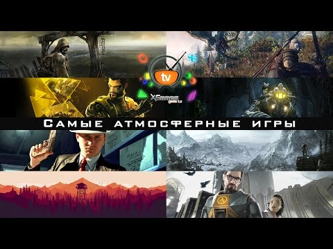 ТОП САМЫЕ АТМОСФЕРНЫЕ ИГРЫ | Most Atmospheric Games